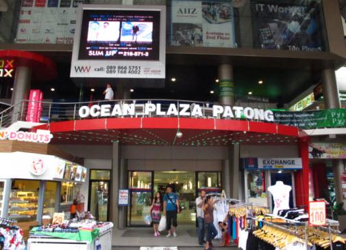 Торговый центр Ocean Plaza