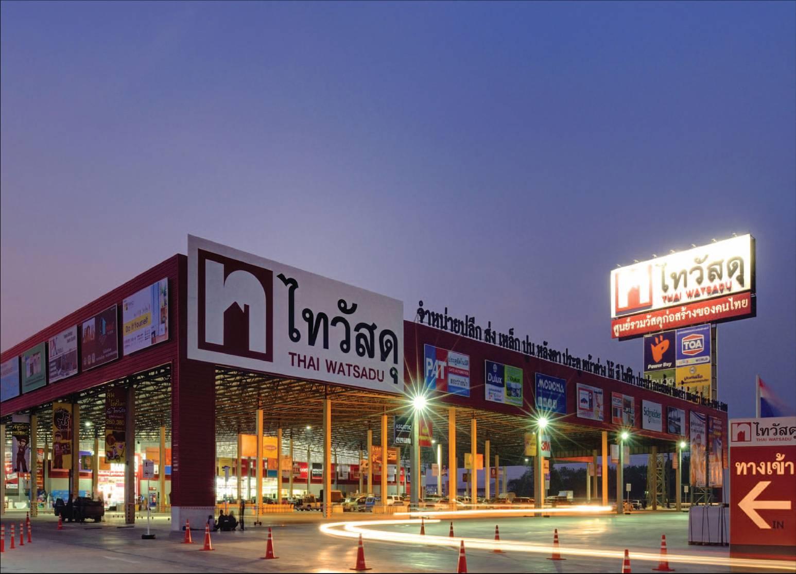 гипермаркет Thai Watsadu на Пхукете