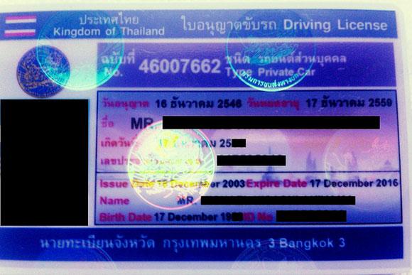 водительские права Таиланда
