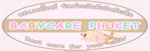 Детский магазин BabyCare Phuket